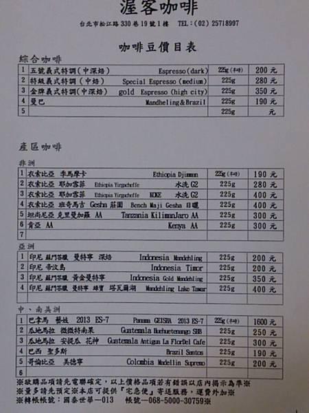 2013-12月熟豆價目表