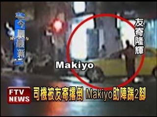 Makiyo 友寄隆輝