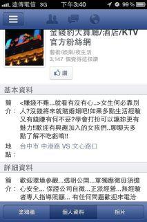 研究 金錢豹 Facebook 酒店 官方粉絲網