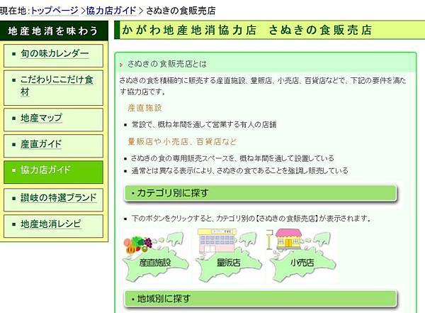 香川直販店1