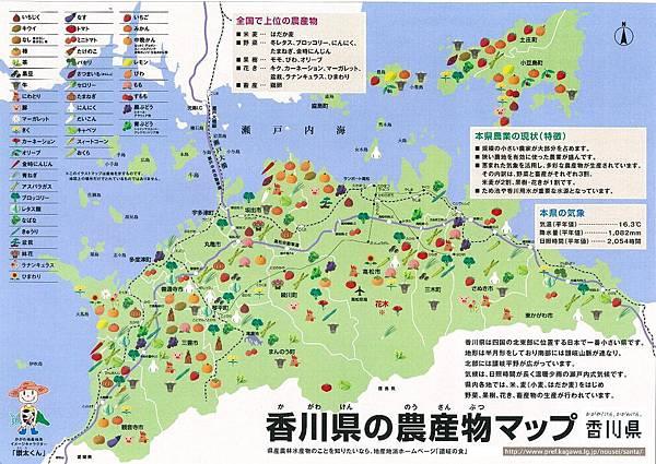 香川農產map
