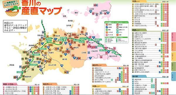 香川產直地圖