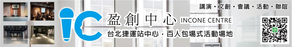 盈創中心.png