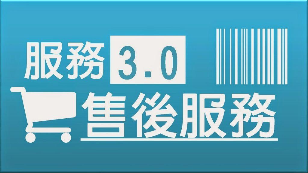 服務3.0.jpg