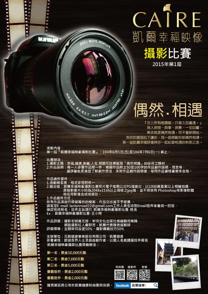 凱薾攝影比賽海報-01