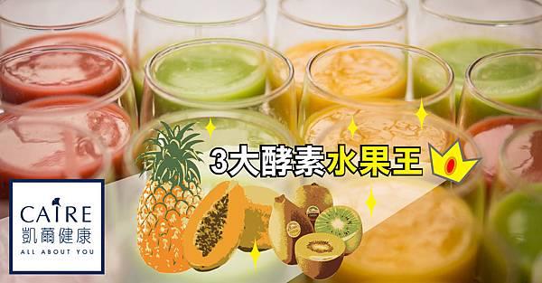 你不知道的事!3大酵素水果王-01-01