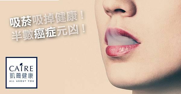 吸菸-01