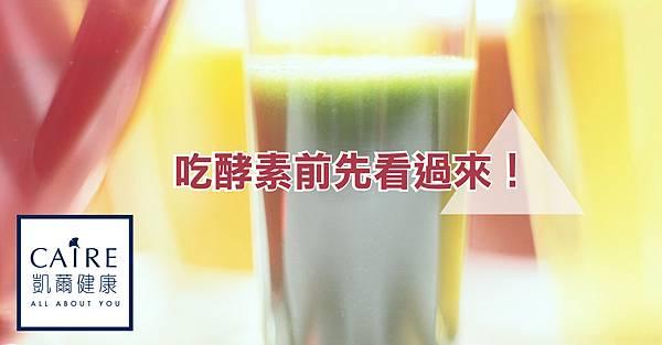 吃酵素前-01