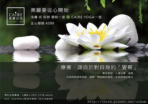 YOGA+雷射4399-01.jpg