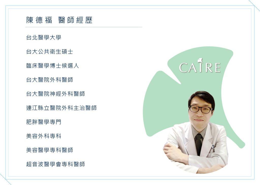 陳德福醫師
