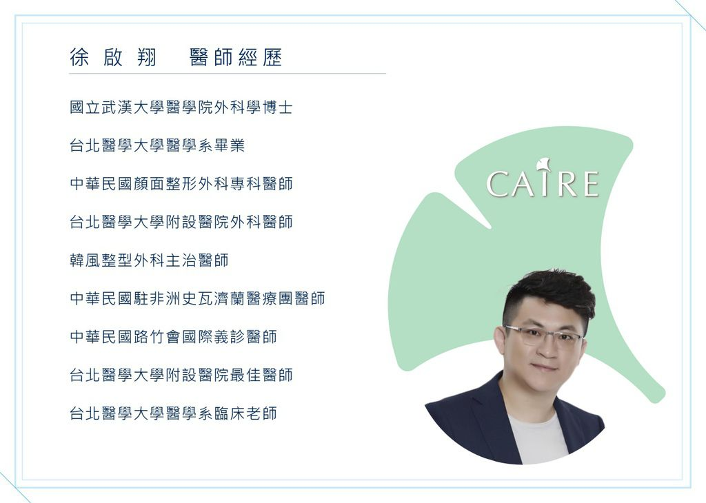 徐啟翔醫師
