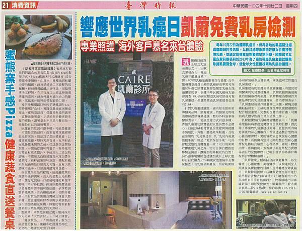 台灣時報 世界乳癌篇