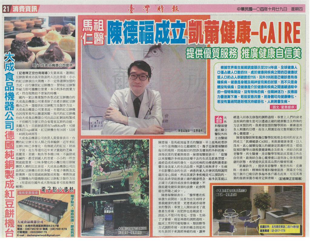 台灣時報-1041029報導-馬祖仁醫陳德福成立凱薾健康caire