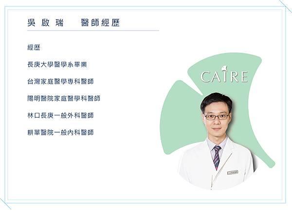 吳啟瑞醫師