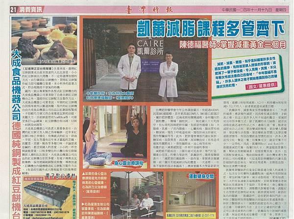 T7.台灣時報20151119-掌握減肥黃金關鍵期
