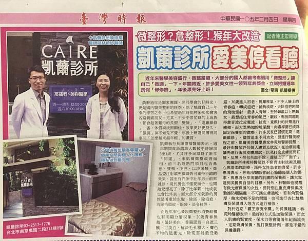 2月台灣時報