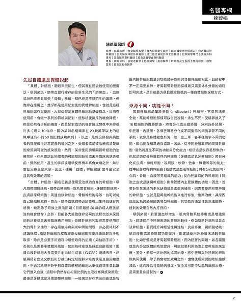 07 Dr. Chen-2.jpg