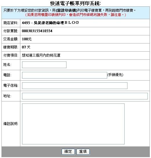 綠界帳單列印系統.jpg
