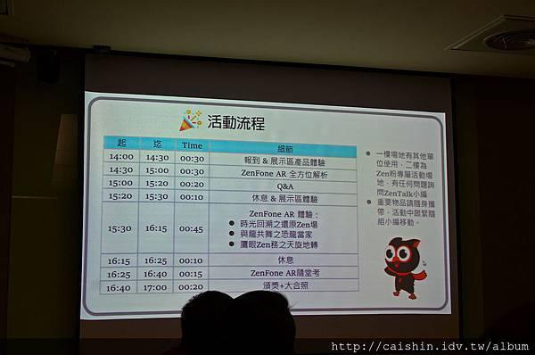 ZenFone AR體驗窩聚日-54.jpg