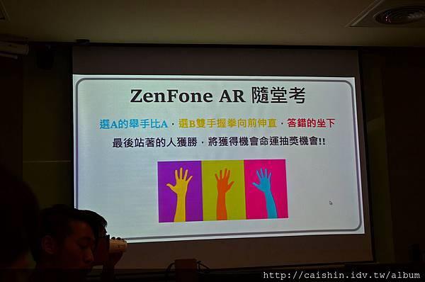 ZenFone AR體驗窩聚日-87.jpg