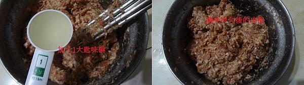 肉餡-03.jpg