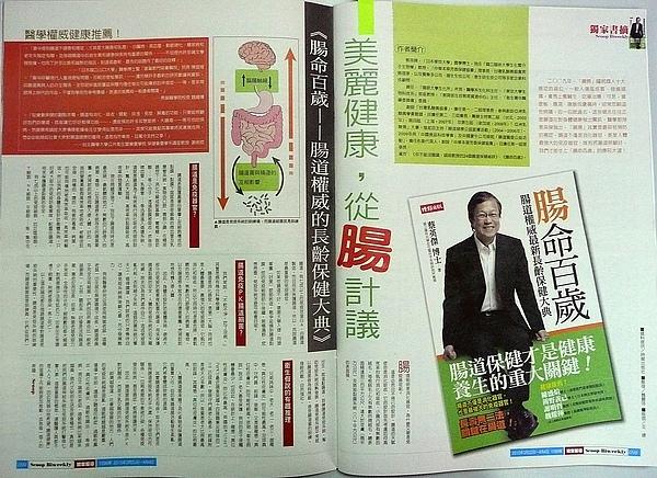 腸命百歲(獨家報導NO.1096).JPG