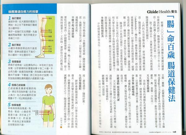 腸命百歲(讀者文摘2010_7).jpg