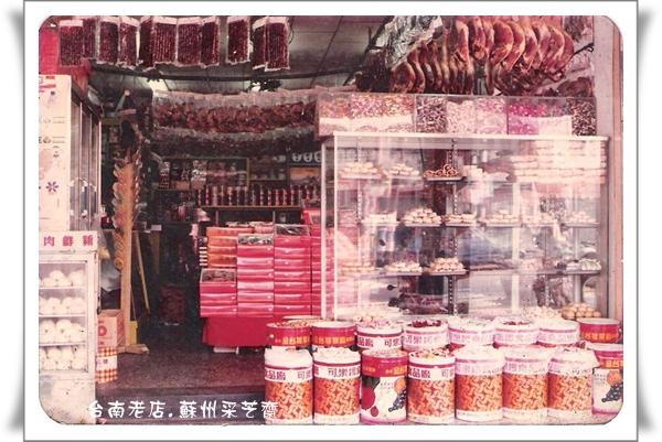 蘇州采芝齋-1