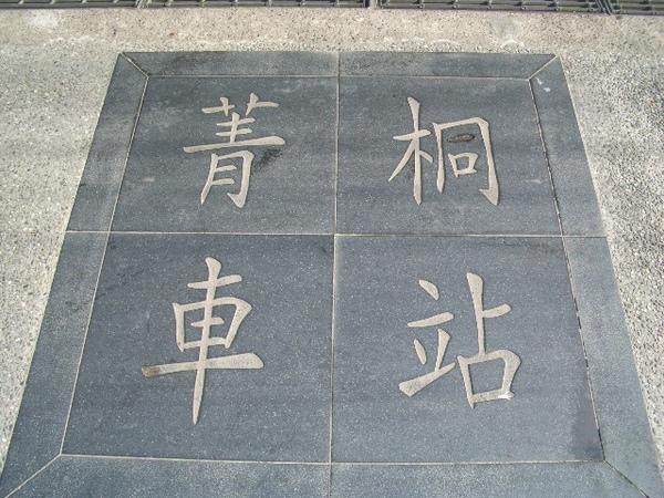 菁桐車站~石板