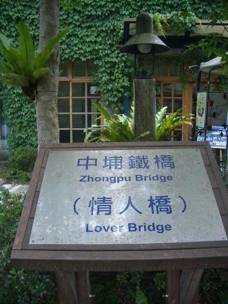 是又稱情人橋嗎?