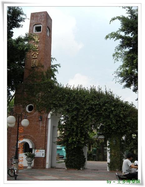 軍史公園.jpg