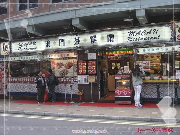 澳門茶餐廳.jpg