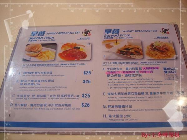 澳門茶餐廳menu.jpg
