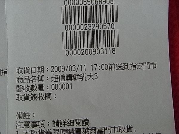 鮮奶領貨單.JPG