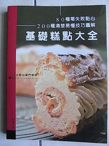 基礎蛋糕大全.JPG