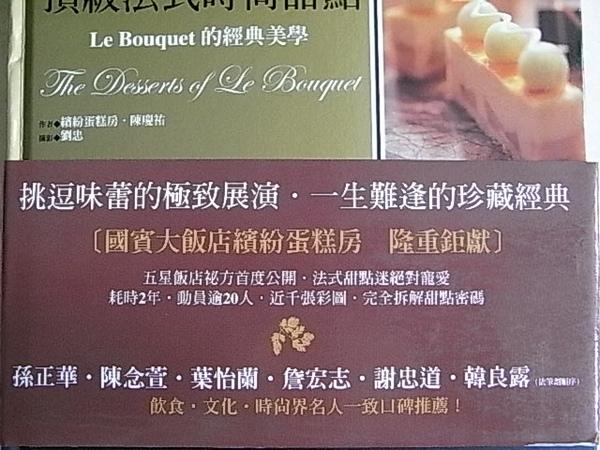 頂級法國時尚甜點1.JPG
