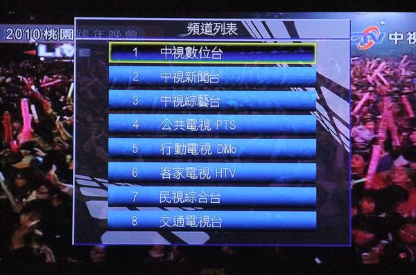 20100101 節目表1.JPG