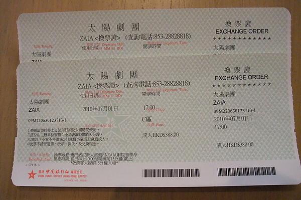 太陽換票證.JPG