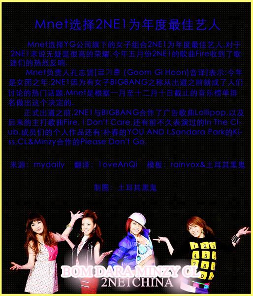 mnet2ne1.jpg