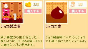 巧克力製造機.jpg