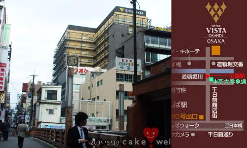 大阪vista飯店_01.jpg