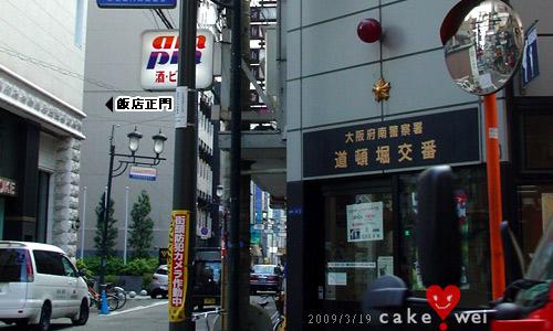 大阪_44.jpg