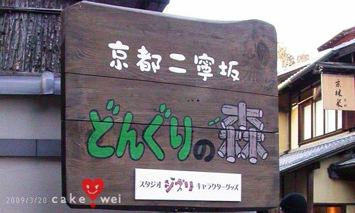 京都_91.jpg