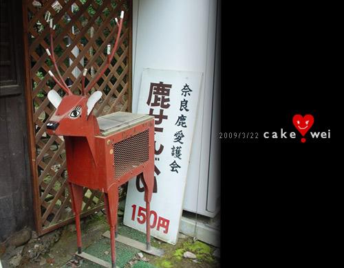 奈良_56.jpg