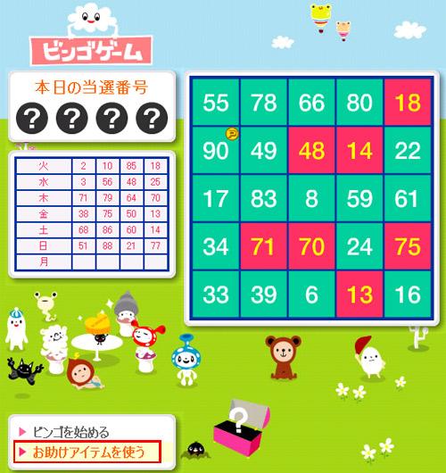 bingo_42003.jpg