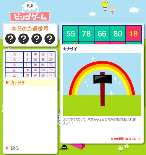 bingo_42004.jpg