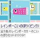 鯉魚旗_02.jpg