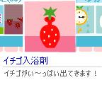草莓入浴劑.jpg