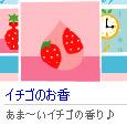 草莓芳香.jpg