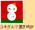 雪人時鐘.jpg